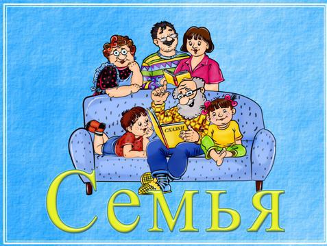 Картинки по запросу моя семья картинки для детей